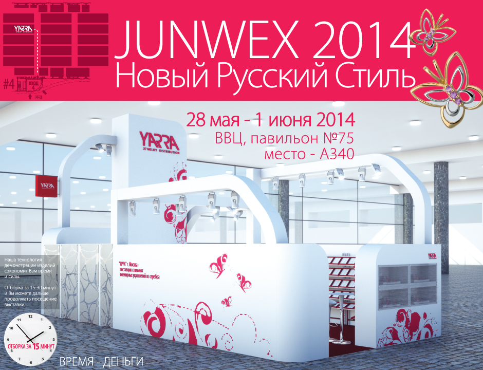 junwex moscow 2014
